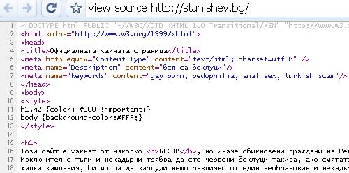 Stanishev-bg